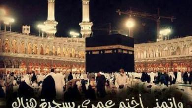 Photo of أفضل الأدعية المستجابة في الحرم، أدعية العمرة الصحيحة مكتوبة