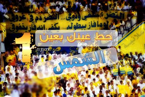 عبارات تشجيعيه لنادي النصر، بوستات وأدعية لنادي النصر