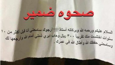Photo of شاهد .. مواطن يتفاجأ برسالة من شخص اختلس منه 300 ريال قبل 10 سنوات !