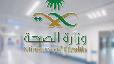Photo of الصحة تصدر بيانا بشأن الـ 4 سعوديات المصابات بـ كورونا في البحرين