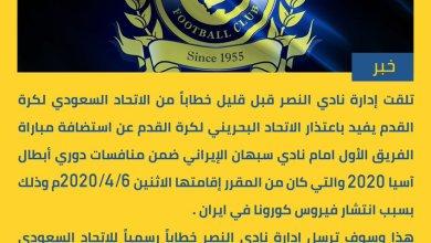 Photo of البحرين تعتذر عن استضافة مواجهة سباهان.. وإدارة النصر ترد!