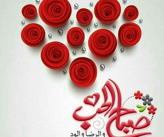 صباح الحب صباح الخير و الورد حبيبتي صور للعشاق مجلة رجيم