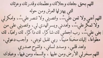 Photo of دعاء تيسير الأمور وتعجيل قضاء الحاجة