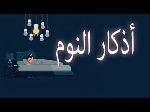ادعية تقال قبل النوم .