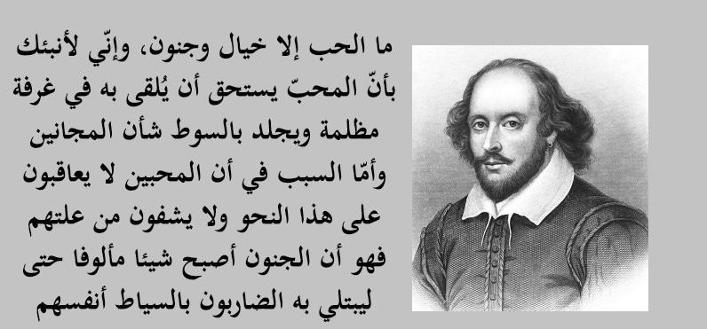 شكسبير عن الحب