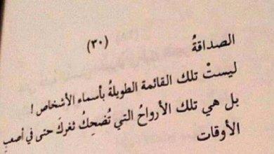 Photo of كلمات رائعة عن الصداقة قصيرة