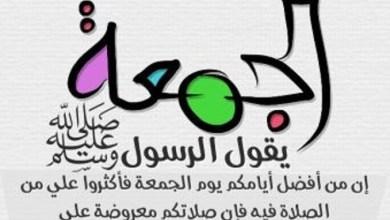 Photo of خصائص وفضائل يوم الجمعه