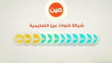 Photo of آخر تحديث لتردد قناة عين التعليمية الفضائية.. اضبط الآن لمتابعة شرح وإعادة المناهج الدراسية السعودية لجميع المراحل