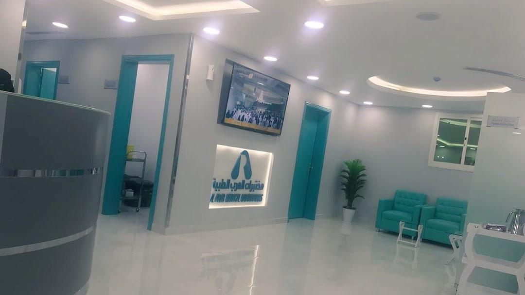 العرب الطبية