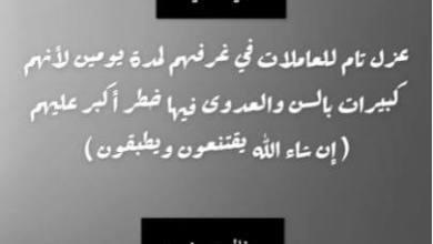 Photo of شاهد: إيناس الحنطي تثير الغضب بعد إعلانها عن إصابة عاملتها المنزلية بكورونا والاشتباه في إصابة ابنها