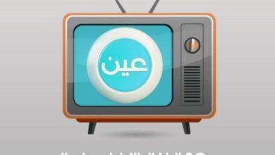 Photo of أحدث تردد قناة عين التعليمية 2020… قم بضبط التردد حالاً وشاهد القناة بأفضل جودة وكفاءة متميزة IEN TV 2020