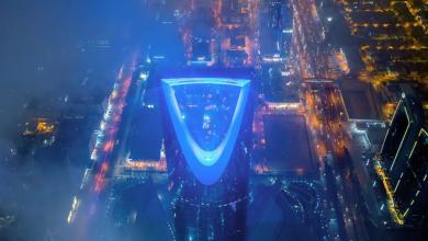 Photo of صور خلابة لناطحات السحاب تعانق الضباب في سماء الرياض