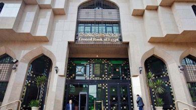 "Photo of ظروف استثنائية.. ""المركزي المصري"" يضطر لتقليص أسعار الفائدة لحماية الاقتصاد من ""كورونا"""