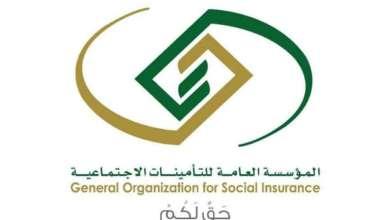 Photo of التأمينات تعلن عن موعد إيداع معاش شهر إبريل في حسابات مستفيديها