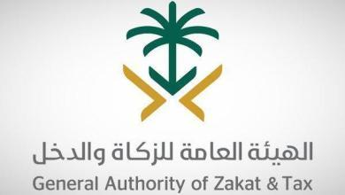 """Photo of """"الزكاة والدخل"""" تُعلن تفاصيل قرار تسهيل الإجراءات الزكوية والضريبية وتأجيل تقديم الإقرارات"""
