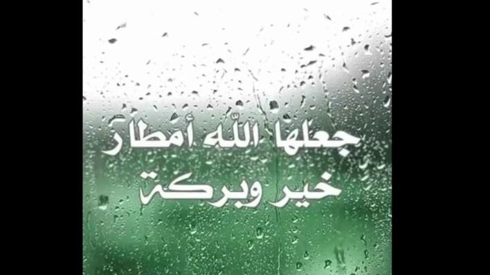 دعاء المطر الصحيح