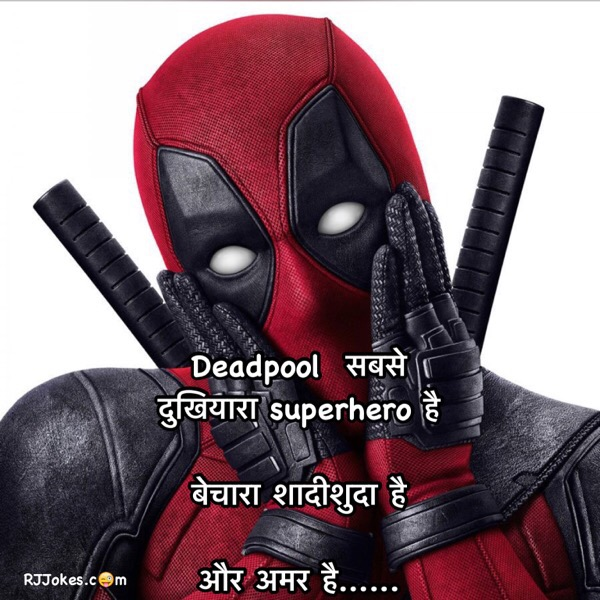 10 Indian style Hillarious picture Meme of Movie Deadpool