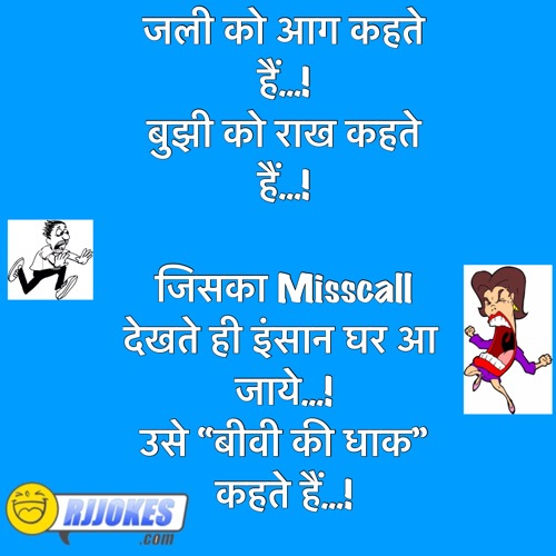 Hindi jokes wife biwi ka