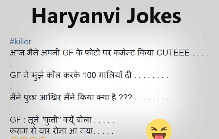 Best Haryanvi Language Jokes In Haryanvi Funny