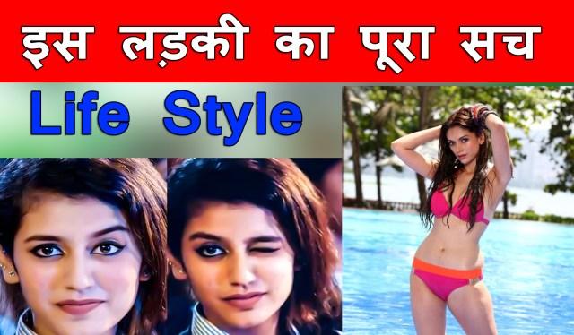 Priya Prakash Varrier, Priya Prakash Hd Image, Priya Prakesh New Video