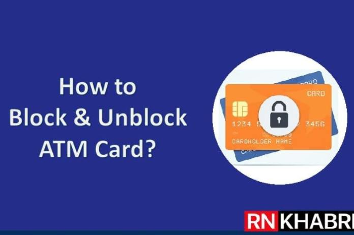 How to Block and Unblock ATM Card of any bank?