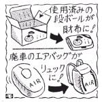 ニュースワード「アップサイクル」