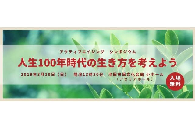 プレスリリース「人生100年時代 シンポジウム開催」