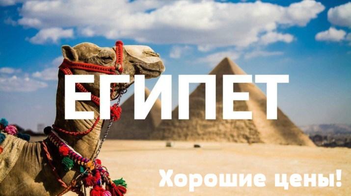 egipt, moldova, robinson, odihna, iarna, reduceri, preturi