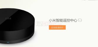 xiaomi-remote-center.jpg-1