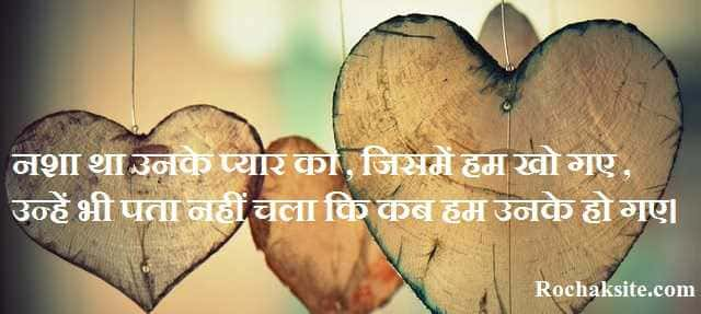 hindi romantic whatsapp status