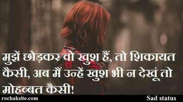 sad_status