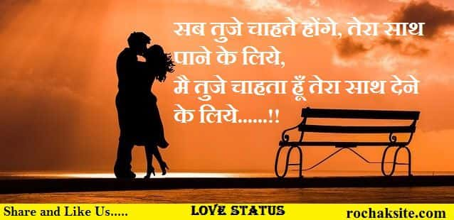 love_status_hindi_rochaksite