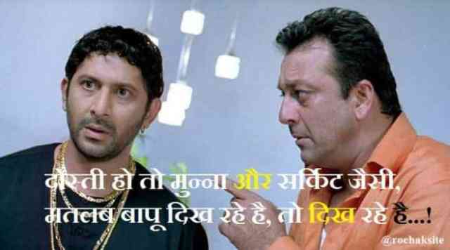 Friendship Instagram Captions in Hindi