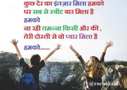 best friendship whatsapp status in hindi