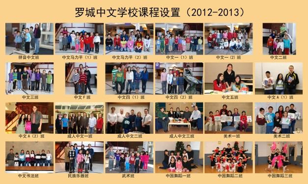 2012-2013 Classes Web-200 conver to 72 pix -Compress 7 -708K