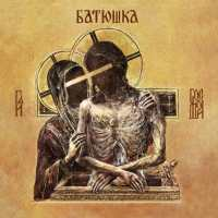 Batushka - Hospodi (2019) - Review