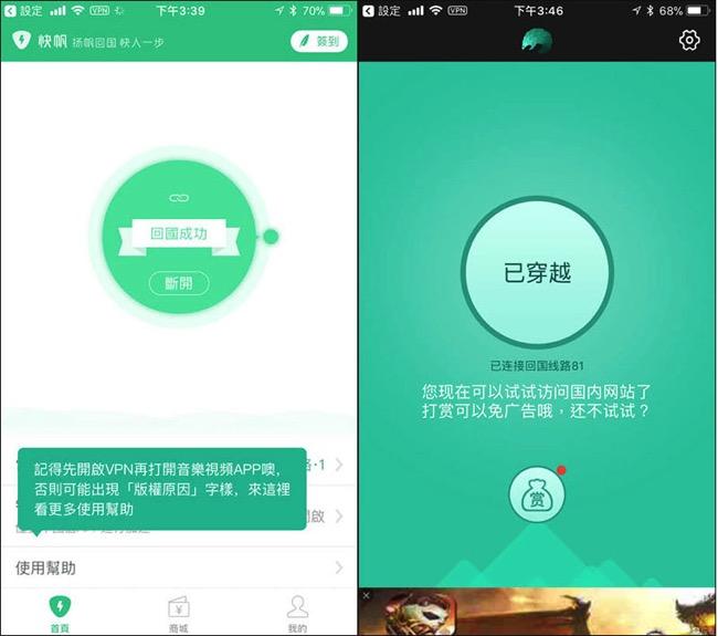 兩款提供翻牆進 中國 VPN 的免費 Apps 破解QQ音樂、優酷等境內限制 4