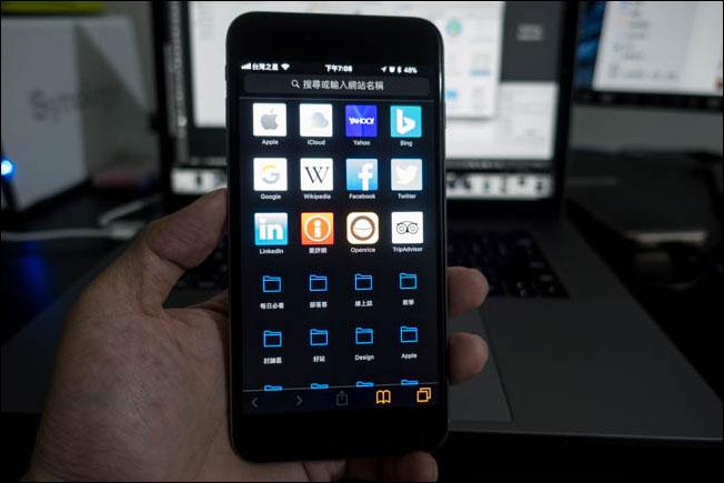 iOS 11 技巧教學 教你如何實現 iPhone 也有黑暗模式的使用畫面 7