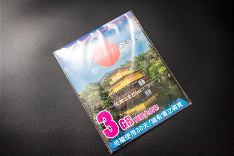 EZNippon 日本通 3GB 高速上網卡推薦、分享、介紹、心得 2
