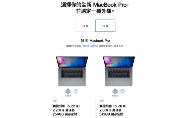 MacBook Pro 2018 與 2017 比較 差在哪裡?哪一款值得買? 8