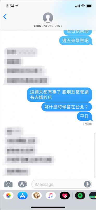 iPhone 訊息綠色、藍色差別 ,IMG 8850