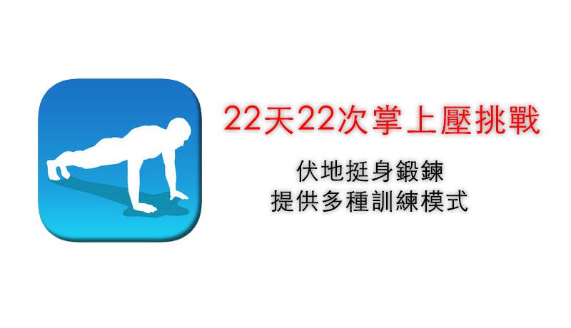 伏地挺身鍛鍊 22天22次掌上壓挑戰,提供多種訓練模式 1