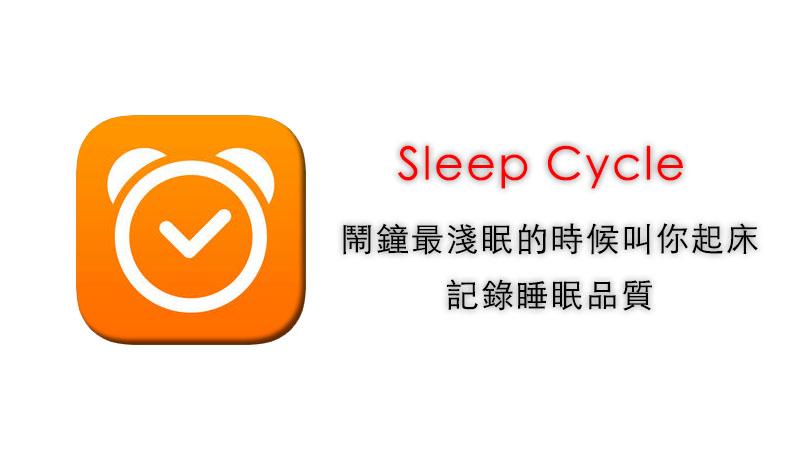 Sleep Cycle 鬧鐘 最淺眠的時候叫你起床,記錄睡眠品質 1