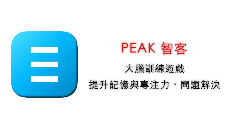 PEAK 智客 大腦訓練遊戲 提升你的記憶力、專注力、問題解決 1