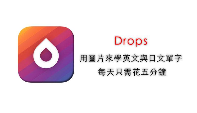 Drops 用圖片來學英文與日文單字 每天只需花五分鐘 1