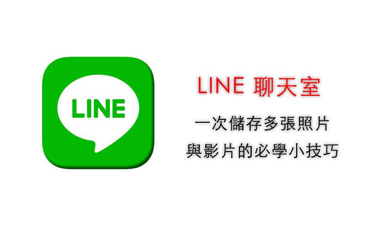 LINE 聊天室一次儲存多張照片 與影片的必學小技巧 8