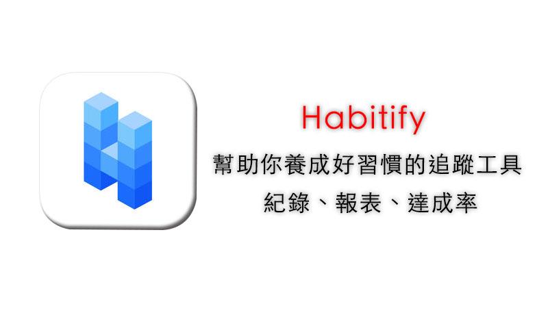 Habitify 幫助你養成好習慣的追蹤工具 紀錄、報表、達成率 1