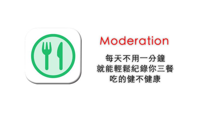 Moderation 每天不用一分鐘,就能輕鬆紀錄你三餐吃的健不健康 1