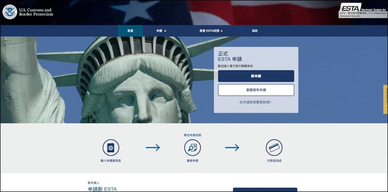 ESTA 美國簽證申請 、填寫完整教學 2019 年最新! 4