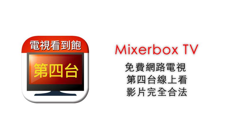 免費網路電視 、線上第四台 Mixerbox TV 電影戲劇新聞影片完全合法 1